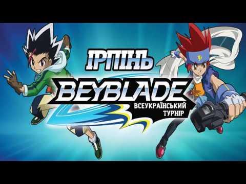 В Ірпені відбудеться всеукраїнський турнір з BEYBLADE