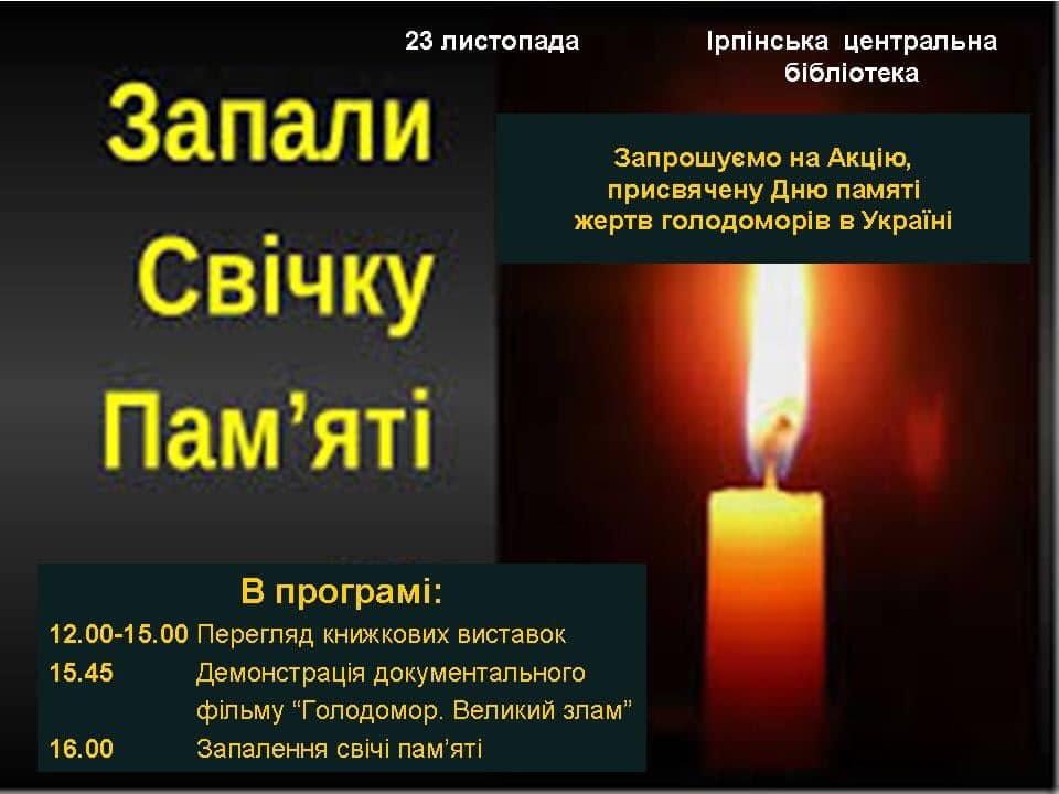 Запали свічку пам'яті: сьогодні в Україні вшановують жертв Голодомору 1932-1933 років