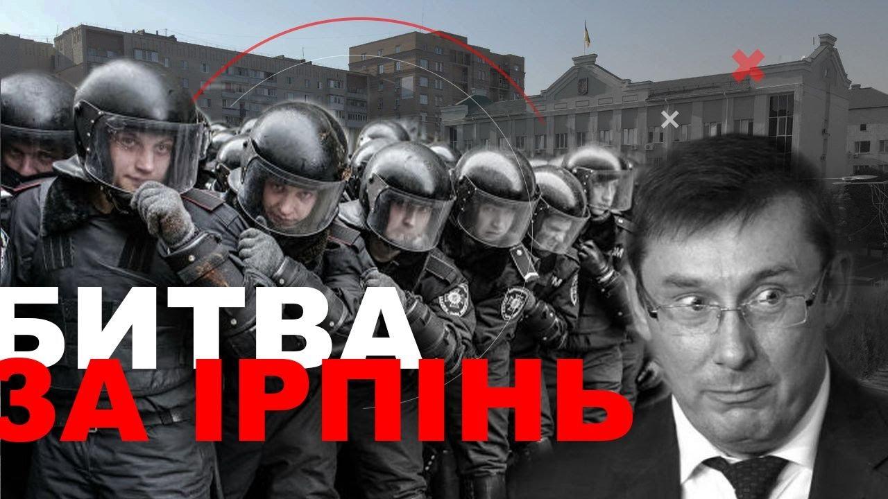 У мережі з'явився фільм про боротьбу Ірпеня з бюрократами (відео)